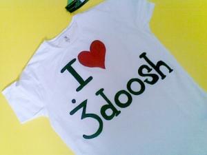 التيشرت {الرسم التيشرتات i-love-gdoosh.jpg?w=